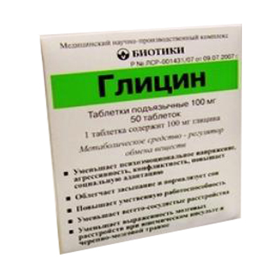 Глицин Инструкция Побочные эффекты Отзывы