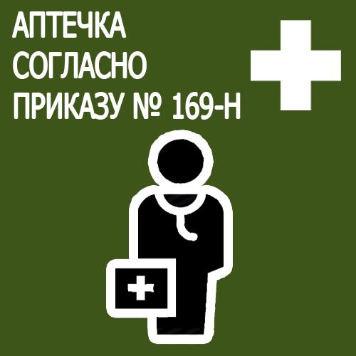 аптечка для оказания первой помощи работникам по приказу 169н Состав