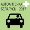 АВТОМОБИЛЬНАЯ АПТЕЧКА ВОДИТЕЛЯ ГОСТ 2017-2018 — БЕЛАРУСЬ