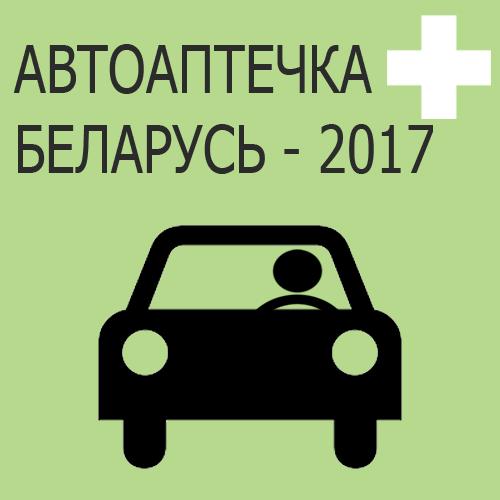 Автомобильная аптечка водителя Беларусь Новый состав 2017 Перечень