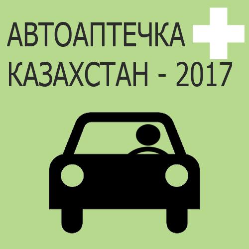 Автомобильная аптечка водителя ГОСТ Казахстан Перечень 2017 Состав