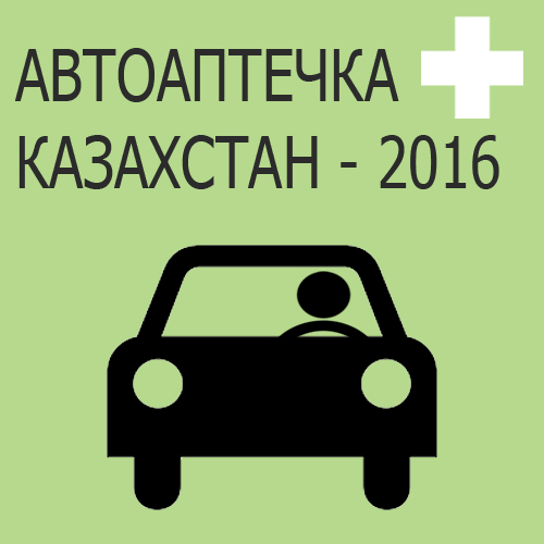 Автомобильная аптечка Перечень 2016 Казахстан Состав