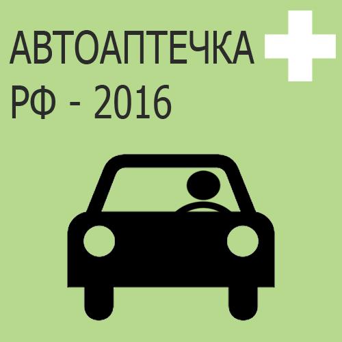 Автомобильная аптечка 2016 РФ Состав Собрать самому Перечень