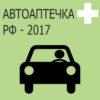 АВТОМОБИЛЬНАЯ АПТЕЧКА ВОДИТЕЛЯ НАБОР ГОСТ 2017 — РФ