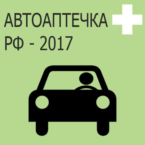 Автомобильная аптечка водителя ГОСТ 2017 РФ Состав Перечень Приказ 325