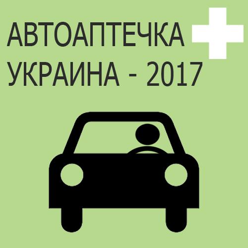 Автомобильная аптечка водителя ГОСТ 2017 Украина Состав Перечень
