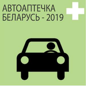 Автомобильная аптечка водителя Беларусь ГОСТ Новый состав 2018-2019 Перечень
