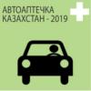АВТОМОБИЛЬНАЯ АПТЕЧКА ВОДИТЕЛЯ ГОСТ 2018-2019 — Казахстан