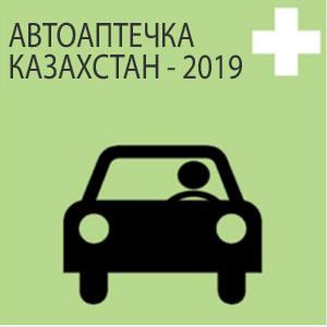 Автомобильная аптечка водителя ГОСТ Казахстан Перечень 2018-2019 Состав