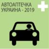 АВТОМОБИЛЬНАЯ АПТЕЧКА ВОДИТЕЛЯ ГОСТ 2019- Украина