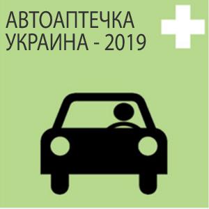 Автомобильная аптечка водителя ГОСТ 2018-2019 Украина Состав Перечень в машину