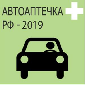 Автомобильная аптечка водителя ГОСТ 2018-2019 РФ Состав Перечень Приказ 325