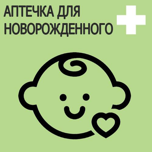 Аптечка для новорожденного малыша Список необходимого Лекарства Состав 2016 2017