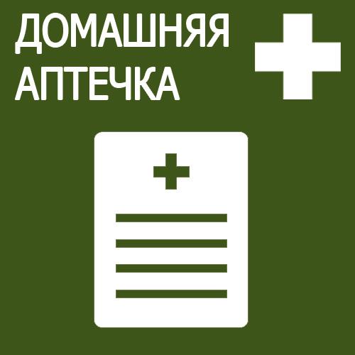Домашняя аптечка Список лекарств Что должно быть Препараты Состав
