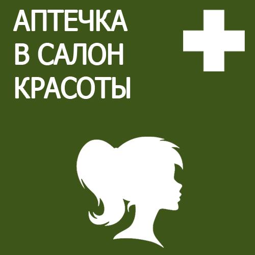 Аптечка в салон красоты и мастера татуажа маникюра Состав 2016 2017