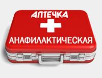 Анафилактическая противошоковая аптечка