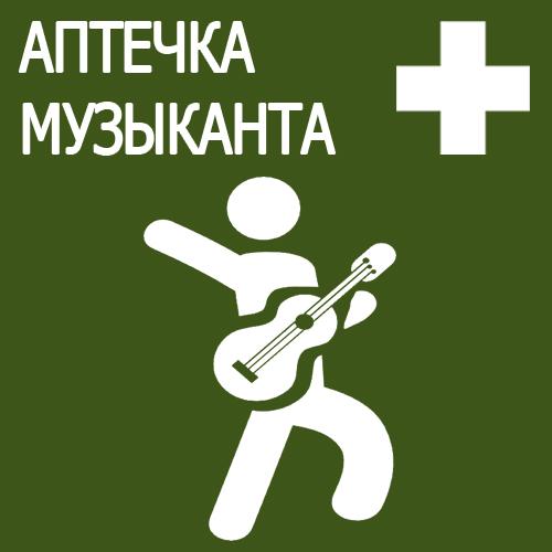 Медицинская аптечка музыканта