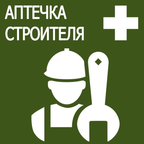 Аптечка строителя, монтажника, сварщика, столяра