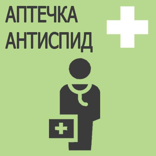 Аптечка Антиспид (АнтиВИЧ) 2016 2017 состав по санпин 2826 10