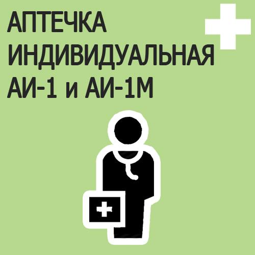 Аптечка индивидуальная АИ-1 и АИ-1М состав средств защиты