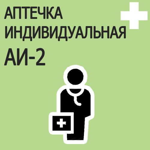 Аптечка индивидуальная АИ-2 Назначение Состав Комплектация
