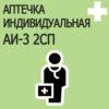 АПТЕЧКА ИНДИВИДУАЛЬНАЯ АИ-3 2СП (ТАКТИЧЕСКАЯ, СПЕЦНАЗ)