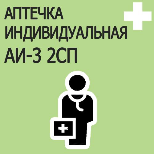 Аптечка индивидуальная АИ-3 2СП Состав Подробное описание