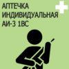 АПТЕЧКА ИНДИВИДУАЛЬНАЯ АИ-3 1ВС