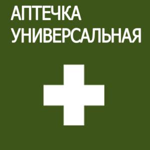 Аптечка медицинская универсальная общего назначения первой необходимости первой доврачебной помощи