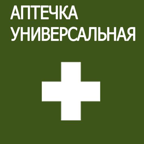 Аптечка универсальная первой помощи