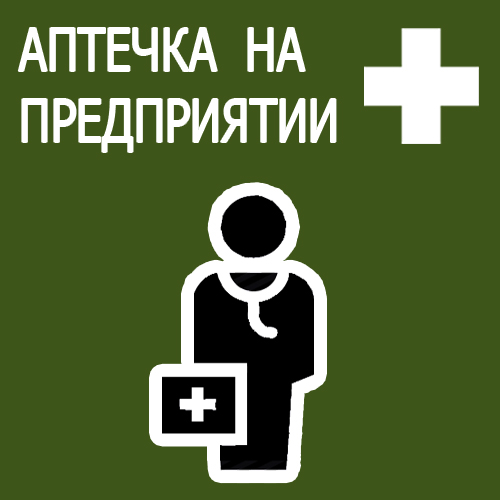 Перечень медикаментов для детского сада