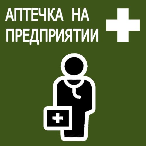 Состав Аптечки первой помощи на предприятии 2016 2017