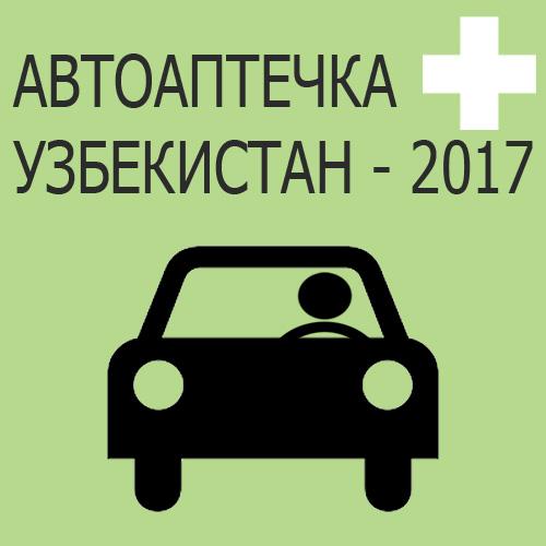 Автомобильная аптечка 2016 2017 Узбекистан Состав Собрать самому Перечень