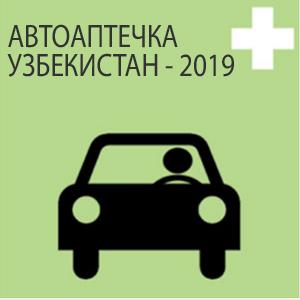 Автомобильная аптечка водителя ГОСТ 2018-2019 Узбекистан Состав Перечень