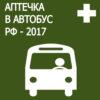 АПТЕЧКА В АВТОБУС 2016 и 2017 — РОССИЯ