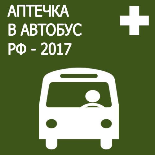 Аптечка в автобус 2016 и 2017 Россия Состав Приказ Перечень