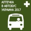 АПТЕЧКА В АВТОБУС 2017-2018 — УКРАИНА