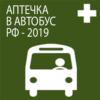 АПТЕЧКА В АВТОБУС 2018 и 2019 — РОССИЯ