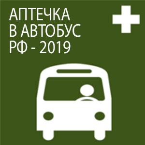 Аптечка в автобус 2018-2019 Россия Состав Приказ Перечень