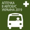 АПТЕЧКА В АВТОБУС 2018-2019 — УКРАИНА