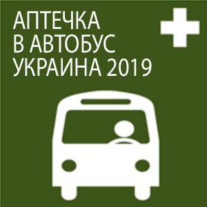 Аптечка в автобус 2018 и 2019 Украина Состав Приказ Перечень