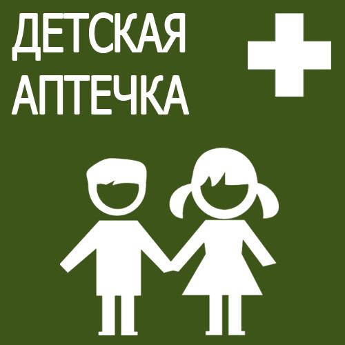 Детская аптечка Состав Список что должно быть Таблица