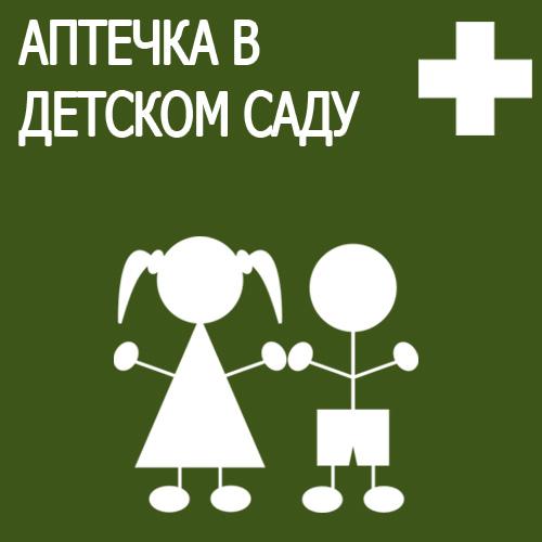 Аптечка в детском саду Состав Что должно быть Санпин Перечень