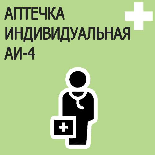 Аптечка индивидуальная АИ-4 Состав 4 разных комплектации
