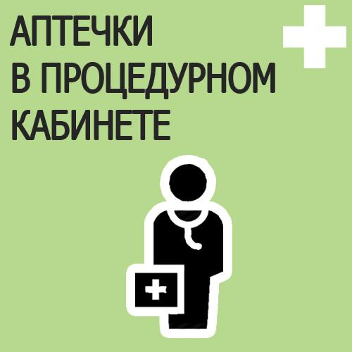 Аптечки в процедурном кабинете состав 2016 2017 неотложная помощь