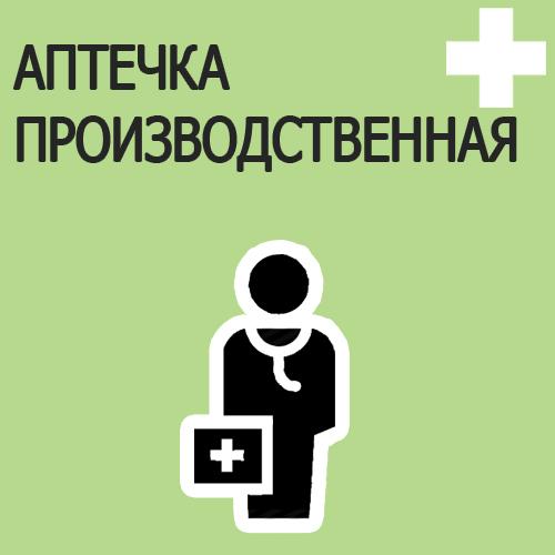 аптечка производственная первой помощи состав по приказу 169н 2016 2017
