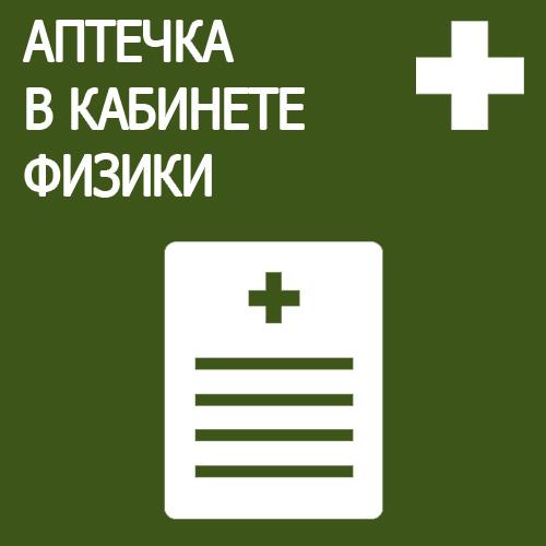 Аптечка в кабинете физики Состав Перечень медицинский