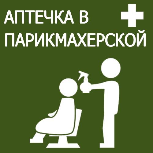 Аптечка для парикмахерской состав 2016 2017 Что входит