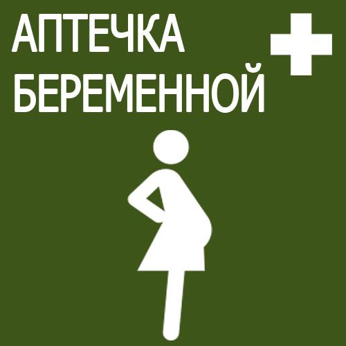 Аптечка беременной Список для будущей матери в 1 2 3 триместр