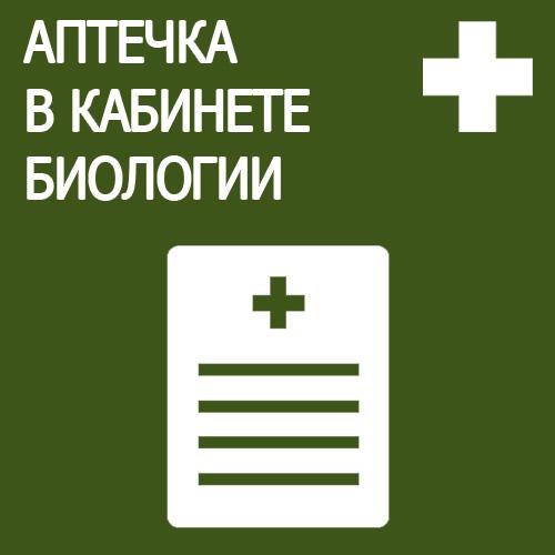 Аптечка для кабинета биологии Состав 2017
